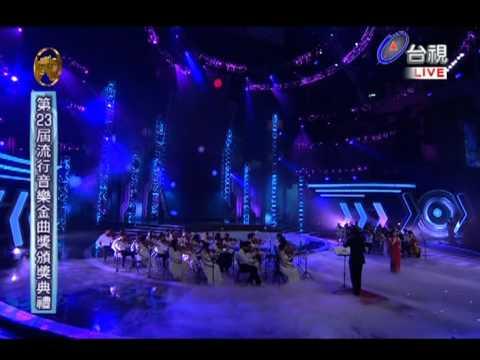 20120623 金曲獎 掌聲響起!鳳飛飛 蕭煌奇 林憶蓮