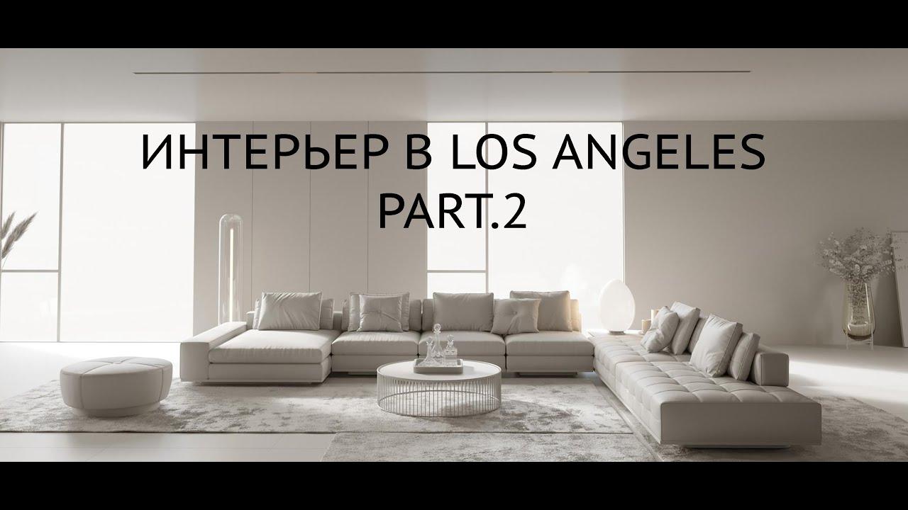 Бесплатный марафон по 3ds Max. Создание интерьера в Los Angeles Свет и материалы