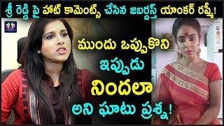 Jabardasth Anchor Rashmi Hot Comments On Sri Reddy   TFC Films & Film News