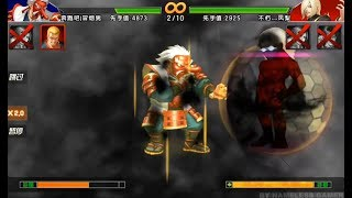 KOF'98 UM OL China Version Top Colosseum Match #18 - Nemuless❀