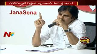 OTR: Pawan to start his Fight from AP CM home turf?..