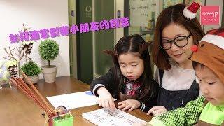 鼓勵小朋友發揮創意  做個適當的引導者