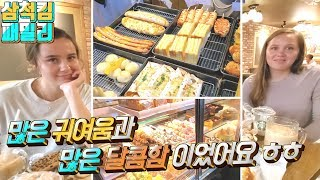 [Eng]한국 베이커리 처음 먹어 본 미국가족!? ||American family tries Korean bakery for the first time!?||