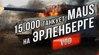 15.000 Урона Танкует Maus на Эрленберге