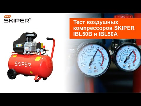 Видео: Компрессор Skiper IBL50B