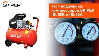 Видео: Тест воздушных компрессоров Skiper IBL50B и IBL50A