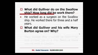 سفريات جاليفر الفصل الاول Gulliver's Travel chapter 1