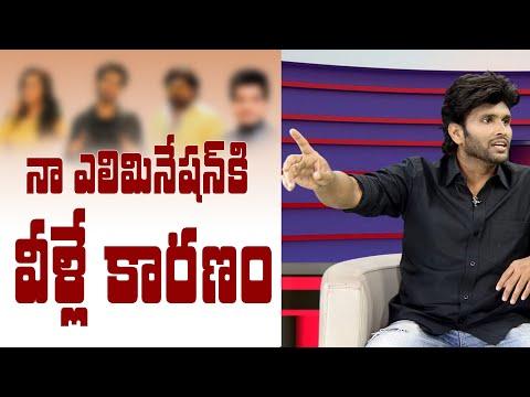 Garam Sathi interviews BB 4 eliminated contestant Kumar Sai
