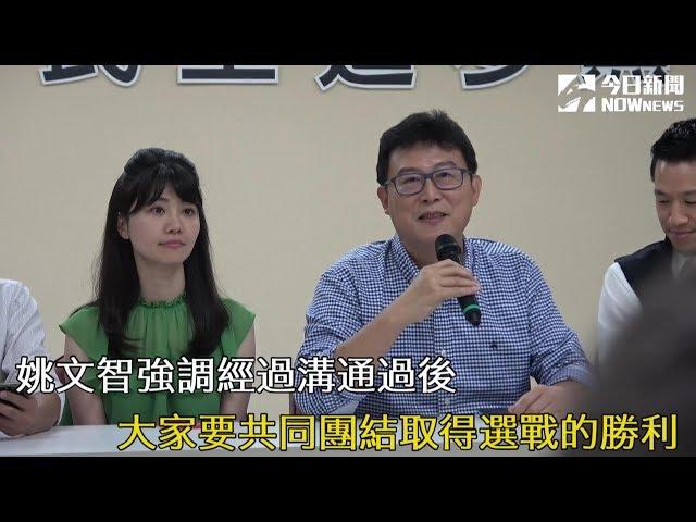 影/姚文智會晤高嘉瑜 是否辭立委避而不談