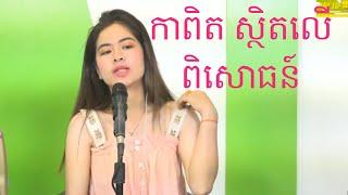 កាពិត ស្ថិតនៅលើការ ពិសោធន៍ | ABC FB Family Cambodia Hot News Radio 107.5FM វគ្គទី៣