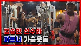 김관장과 가슴파트너 운동[가슴운동루틴&김승민선수 패션 꿀Tip]