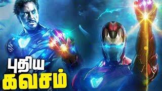 Tony Stark new MARK INFINITY Suit in Avengers 4 ENDGAME ?? (தமிழ்)