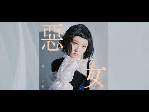 顏卓靈 Cherry Ngan - 惡女 (Official MV)
