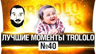 ЛУЧШИЕ МОМЕНТЫ TROLOLO #40