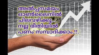 How to claim free bitcoins online. Malayalam