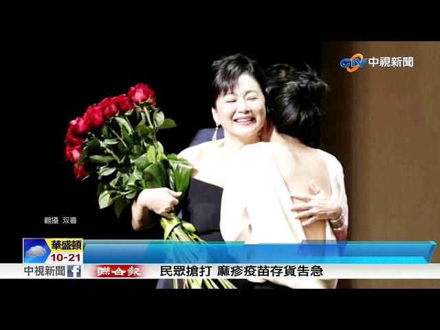 息影23年 林青霞領終身成就獎 愛女驚喜獻花