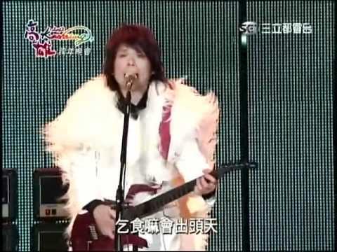 伍佰-世界第一等(2012高雄跨年)