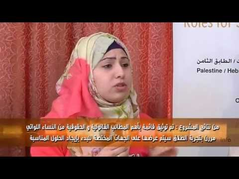 """القواسمة : """"مطلقة"""" في الوثائق الرسمية تمييز ضد المرأة"""