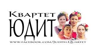 JUDITH QUARTET - JUDITH Quartet - Vecherai, Rado