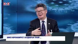 Монголын вирус судлалын нийгэмлэгийн ерөнхийлөгч, Академич П.Нямдаваа /Шинэ коронавируст халдварын тухай