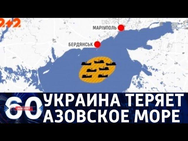 60 минут. Украина обвинила Россию в захвате Азовского моря, 15.08.18