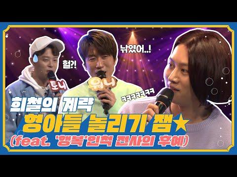 [톡!라이브 #6] 우주⭐대스타 김희철 상암동 내한공연!  토니워니와 함께 행복한(?) 전사의 후예