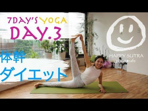 体幹コアを鍛える朝ダイエットヨガ|7days YOGA 03 #090