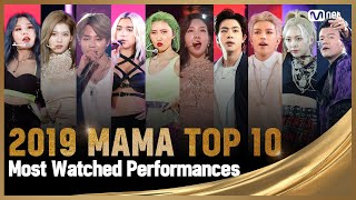 [2019 MAMA] TOP 10 Most Watched Performances Compilation (조회수 TOP 10 무대 모아보기)