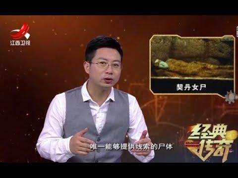 """《经典传奇》古墓的惊天发现 挖出""""白富美""""20171031[高清版]"""
