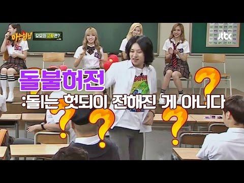 [김희철(Kim Hee Chul) 돌불허전] 믿고 보는 #드립제조기! (너란 남자, 이젠 좀 무섭다)