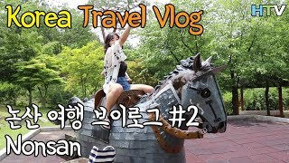 Nonsan Trip #2 [Korea Travel Vlog (HTV)] / Hoontamin