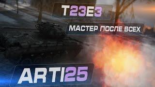 T23E3 - Мастер после всех. Arti25