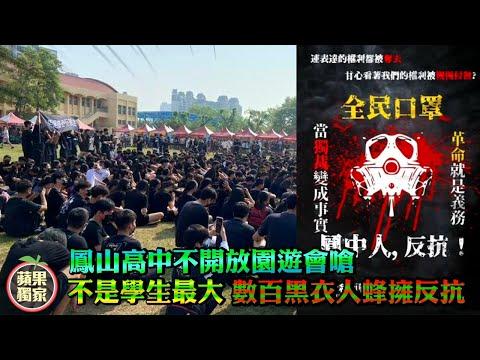 高雄國立鳳山高中不開放園遊會嗆「不是學生最大」 數百黑衣人蜂擁反抗 #獨家 | 台灣新聞 Taiwan 蘋果新聞網