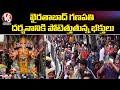 Huge Devotees Rush at Khairatabad Ganesh   V6 News