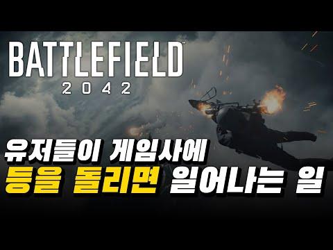 """배틀필드 2042 트레일러에 숨겨진 의미, """"EA가 제대로 항복했다"""""""