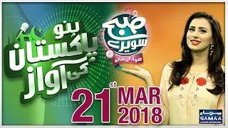 Bano Pakistan Ki Awaz   Season 4   SAMAA TV   Madiha Naqvi   21 March 2018