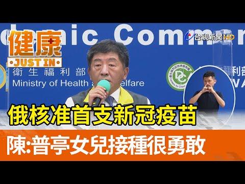俄核准首支新冠疫苗 陳時中:普亭女兒接種很勇敢【健康資訊】