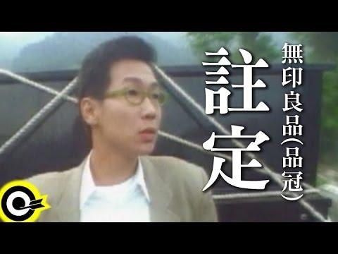 無印良品(品冠 Victor Wong)【註定 Destined】Official Music Video