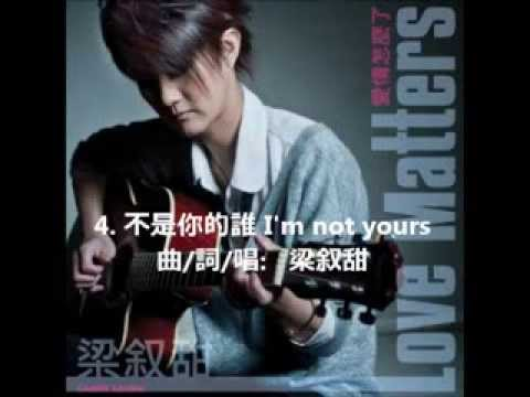 04. 不是你的誰 I'm Not Yours - Candy 梁叙甜