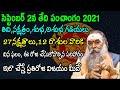 Daily Rasiphalalu Telugu 2nd September 2021 | Daily Panchangam By Dr Jandhyala Sastry | Horoscope