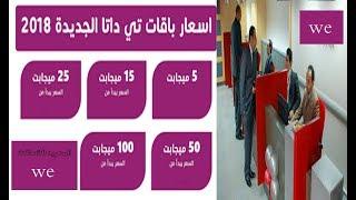 اسعار سرعات النت الجديده فى شركة تى اى داتا/we المصريه للاتصالات ...