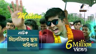 Millionaire From Barishal | Tawsif, Safa Kabir | Eid Natok | Maasranga TV Official | 2017