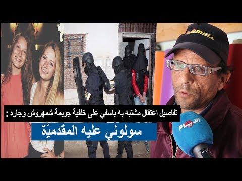 تفاصيل اعتقال مشتبه به بآسفي على خلفية جريمة شمهروش وجاره : سولوني عليه المقدميّة