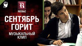 Сентябрь горит - Музыкальный клип от REEBAZ