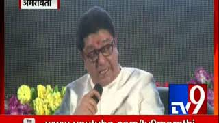 Raj Thackeray in Amravati   नाना पाटेकर असं करू शकत नाही   Talks on Me Too-TV9