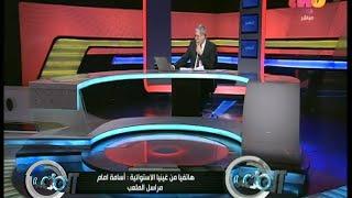 #الملعب | الحلقة الكاملة 26 يناير 2015 | حصاد إخباري مع أحمد شوبير لأهم الدوريات والبطولات