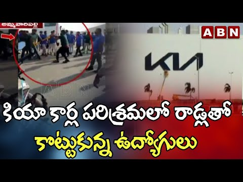 Anantapur district: Clash between senior and junior employees in KIA plant