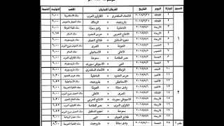 جدول مباريات الدورى المصرى الجديد 2019     -