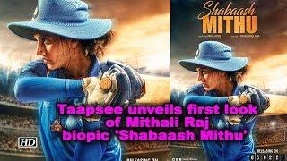 Mithali Raj biopic 'Shabaash Mithu'- First Look- Taapsee..