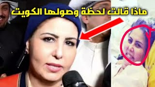 فجر السعيد تعود ل الكويت بعد العلاج شاهد بالفيديو ماذا قالت ...